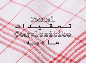Banal Complexities - عقيدات عادية